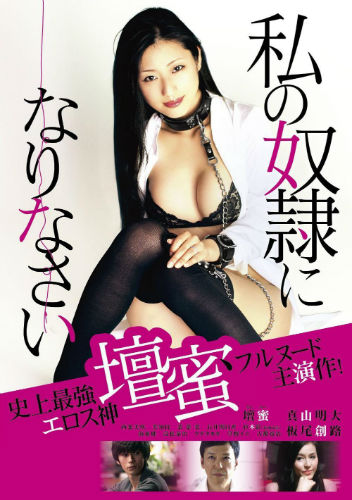 Be My Slave Asian Adult movies