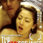 The Japanese Wife Next Door Asian Adult movies