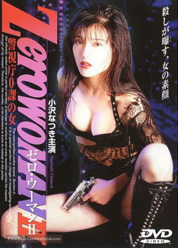Zero Woman 2 Asian Adult movies