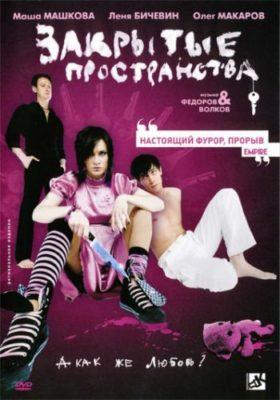 Zakrytye prostranstva Adult Russian Movies