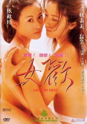 Nu huan Asian Adult movies