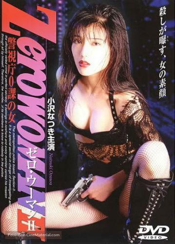 Zero Woman 2 Asian Adult movies
