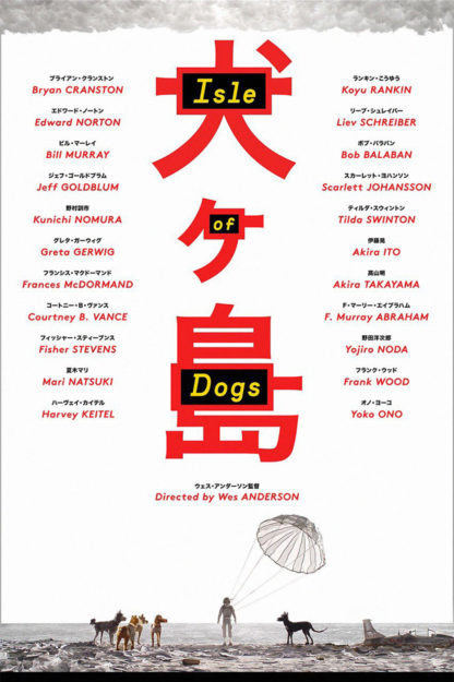 Isle of Dogs Anticipated Upcoming Animated Films 2018